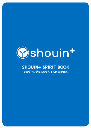 shouin spirit book
